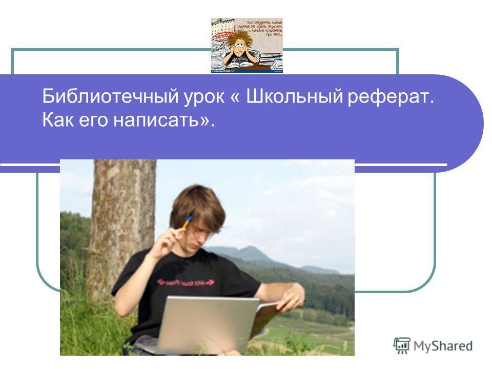 Библиотечный урок « Школьный