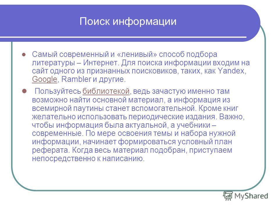 Поиск информации Самый современный и «ленивый» способ подбора литературы – Интернет. Для поиска информации входим на сайт одного из признанных поисковиков, таких, как Yandex, Google, Rambler и другие. Google Пользуйтесь библиотекой, ведь зачастую име