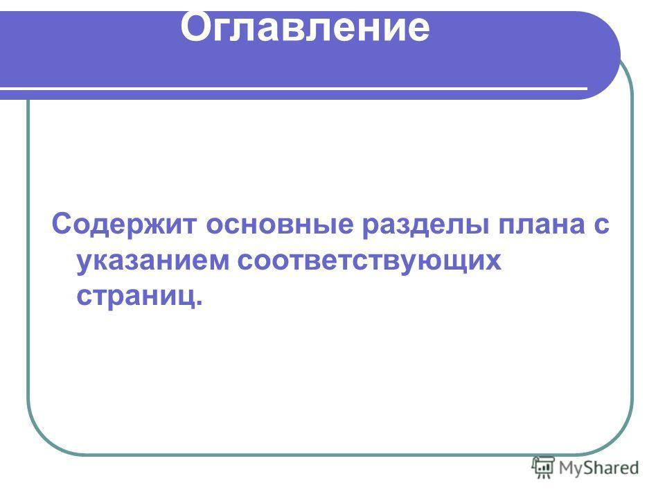 Оглавление Содержит основные разделы плана с указанием соответствующих страниц.