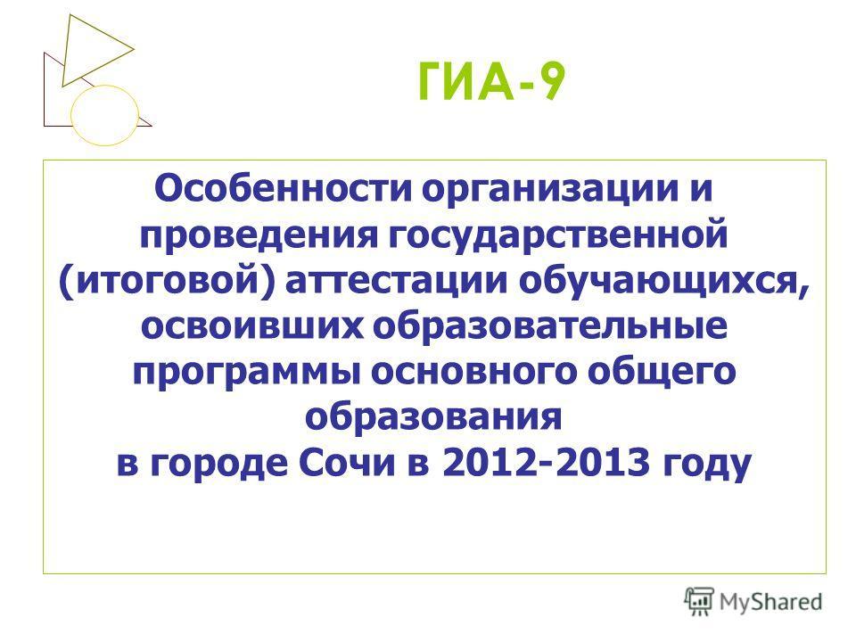 Особенности организации и проведения государственной (итоговой) аттестации обучающихся, освоивших образовательные программы основного общего образования в городе Сочи в 2012-2013 году ГИА-9