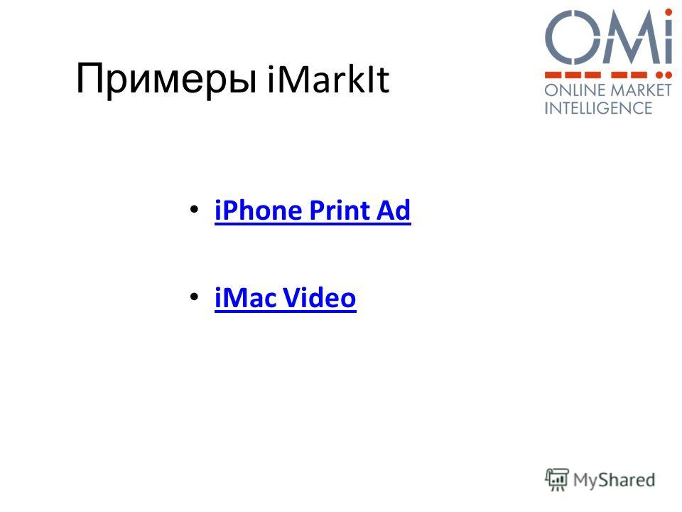 iPhone Print Ad iMac Video Примеры iMarkIt