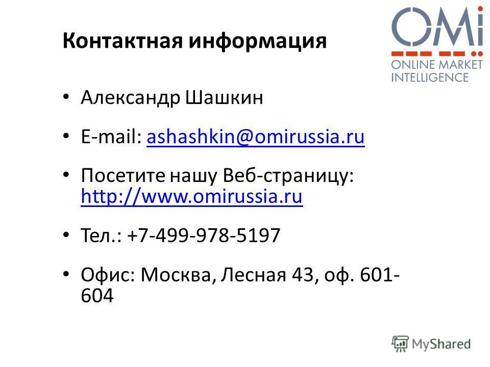 Контактная информация Александр Шашкин E-mail: ashashkin@omirussia.ruashashkin@omirussia.ru Посетите нашу Веб-страницу: http://www.omirussia.ru http://www.omirussia.ru Тел.: +7-499-978-5197 Офис: Москва, Лесная 43, оф. 601- 604