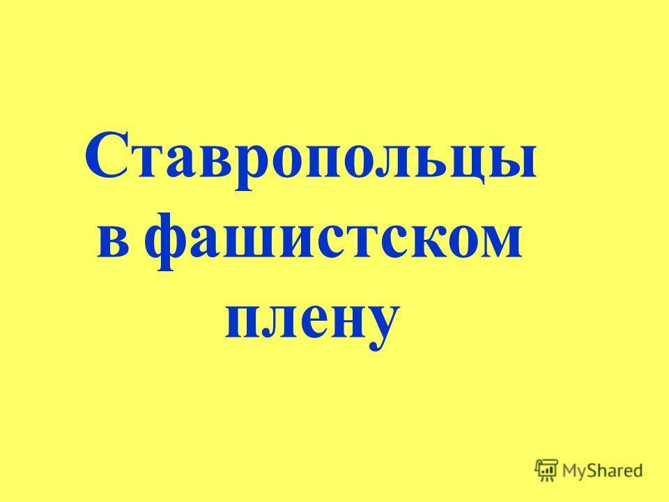 Ставропольцы в фашистском плену