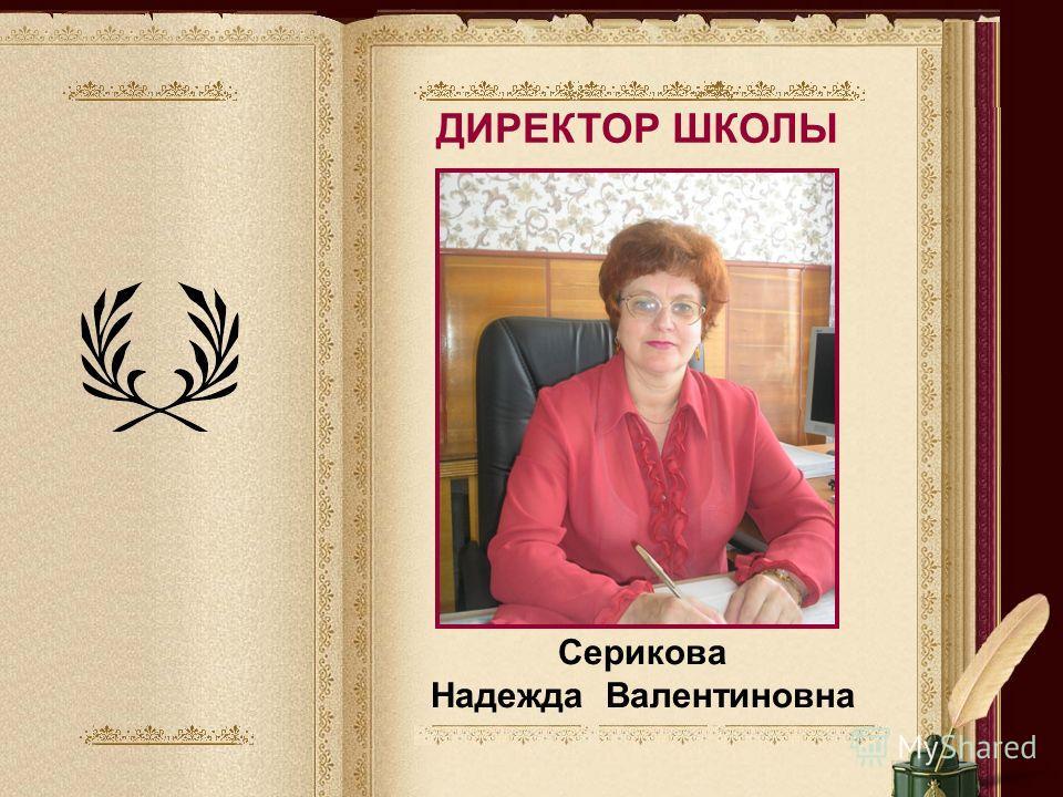 Серикова Надежда Валентиновна ДИРЕКТОР ШКОЛЫ