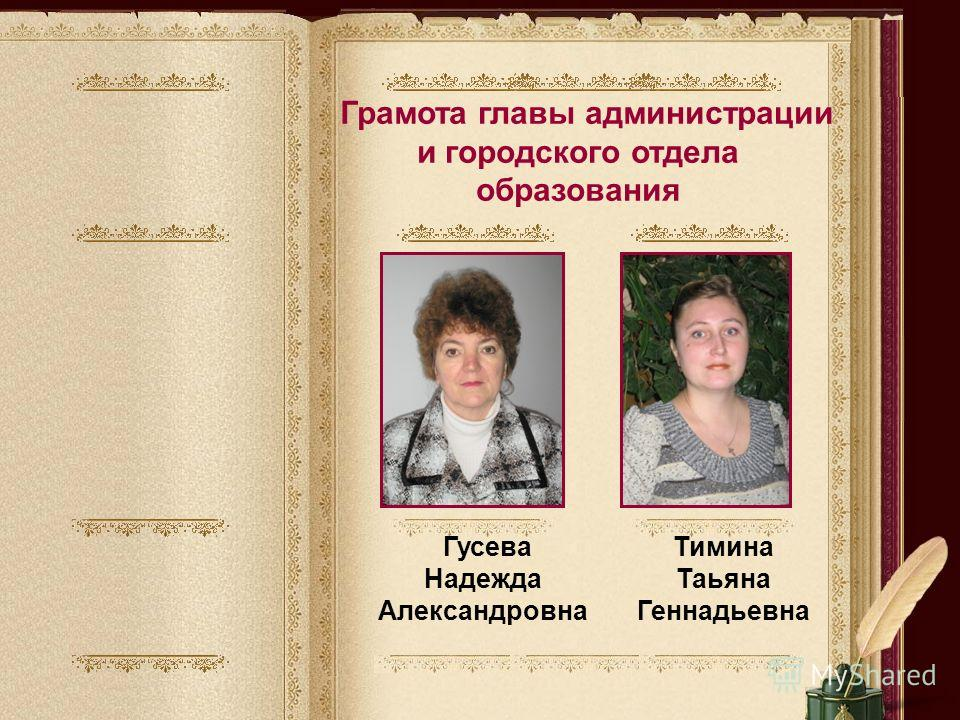 Грамота главы администрации и городского отдела образования Гусева Надежда Александровна Тимина Таьяна Геннадьевна