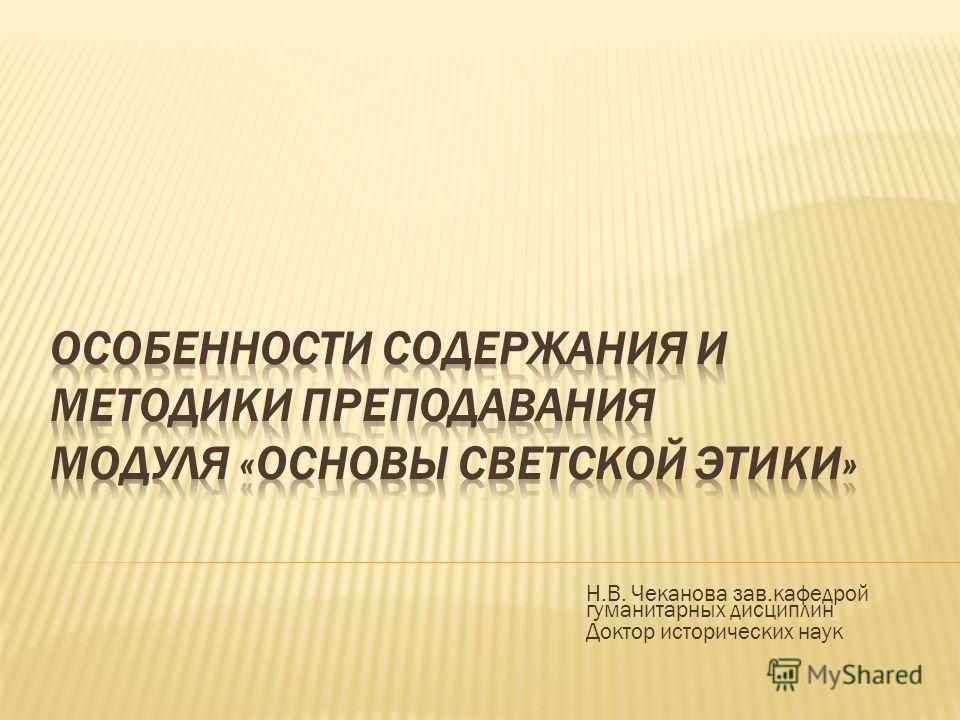 Н.В. Чеканова зав.кафедрой гуманитарных дисциплин Доктор исторических наук