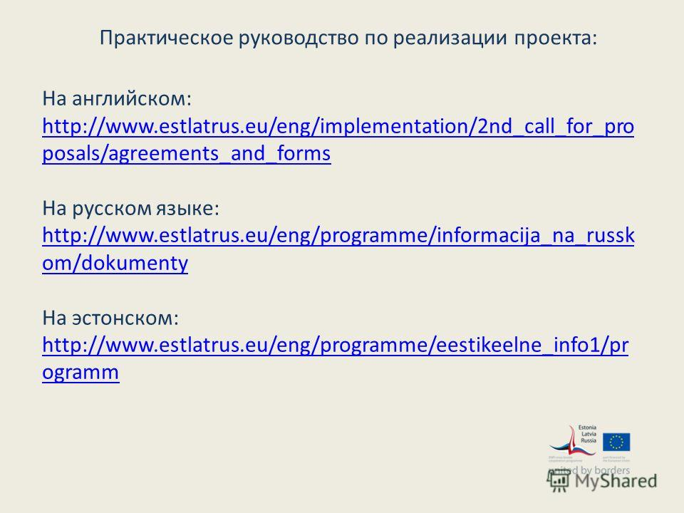 На английском: http://www.estlatrus.eu/eng/implementation/2nd_call_for_pro posals/agreements_and_forms На русском языке: http://www.estlatrus.eu/eng/programme/informacija_na_russk om/dokumenty На эстонском: http://www.estlatrus.eu/eng/programme/eesti