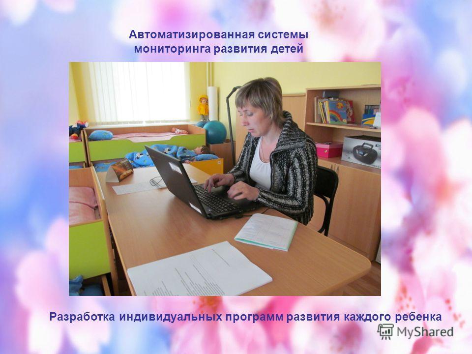 Автоматизированная системы мониторинга развития детей Разработка индивидуальных программ развития каждого ребенка