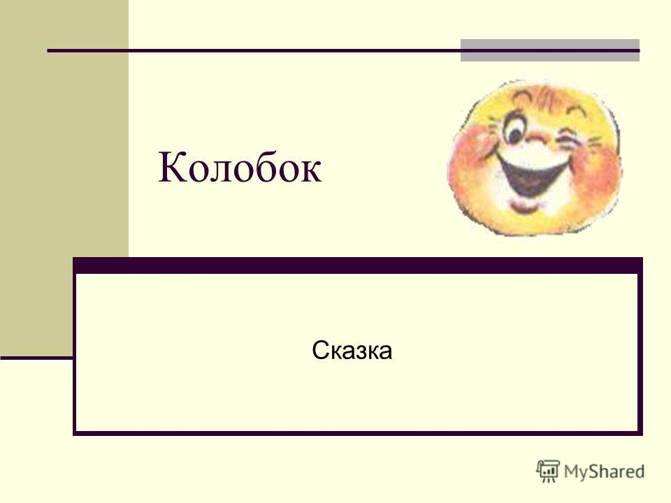 Колобок Сказка