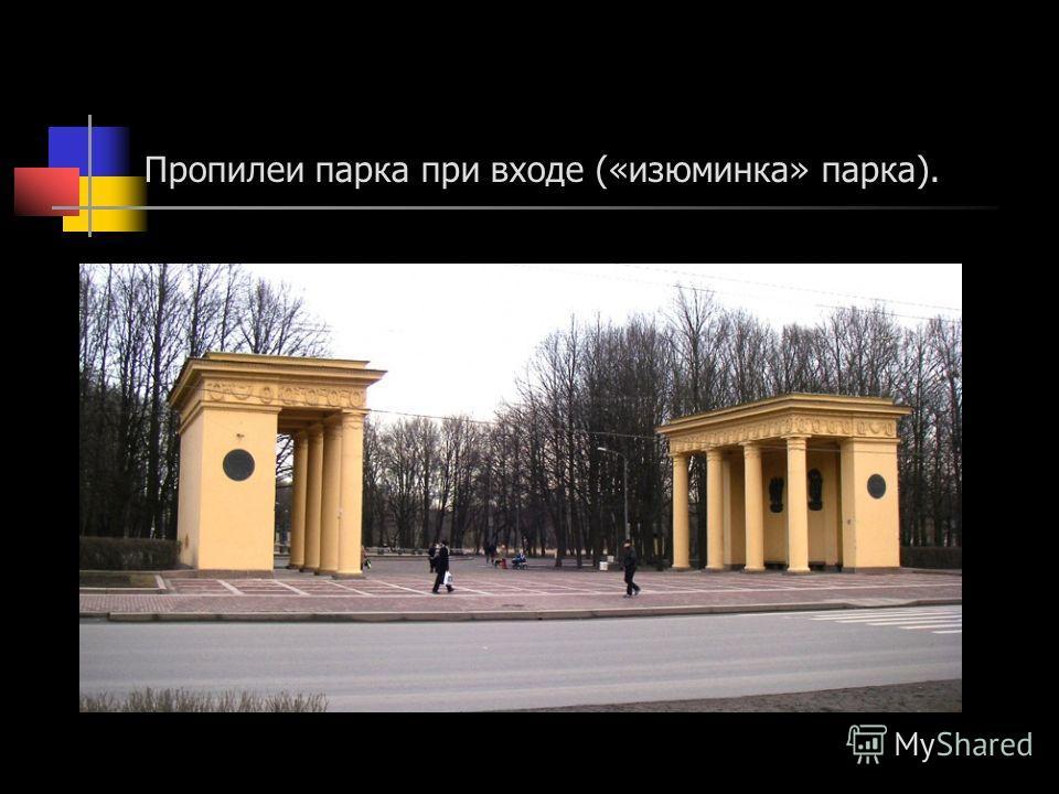 Пропилеи парка при входе («изюминка» парка).