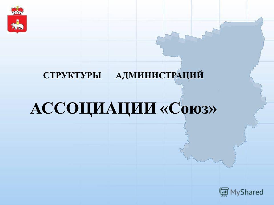 СТРУКТУРЫ АДМИНИСТРАЦИЙ АССОЦИАЦИИ «Союз»
