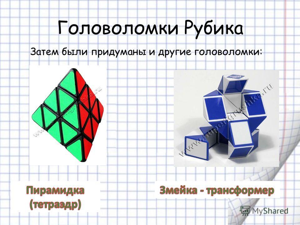 Головоломки Рубика Затем были придуманы и другие головоломки: