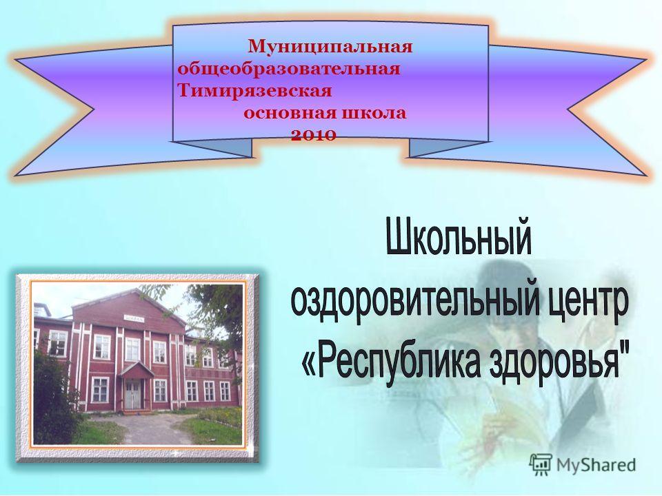 Муниципальная общеобразовательная Тимирязевская основная школа 2010
