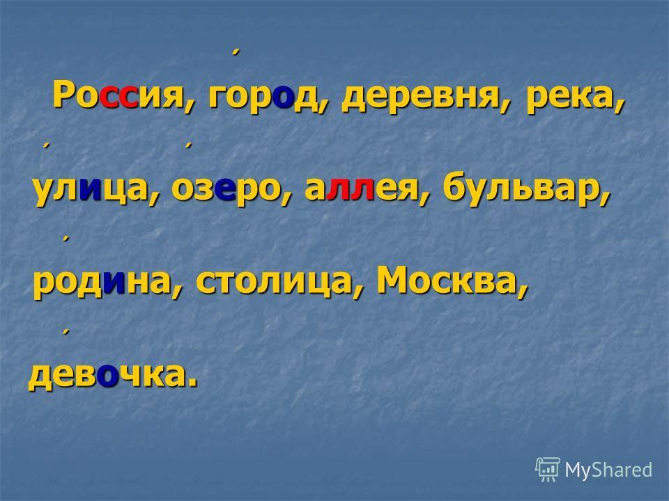 ´ ´ Россия, город, деревня, река, Россия, город, деревня, река, ´ ´ ´ ´ улица, озеро, аллея, бульвар, ´ родина, столица, Москва, ´ ´ девочка. девочка.