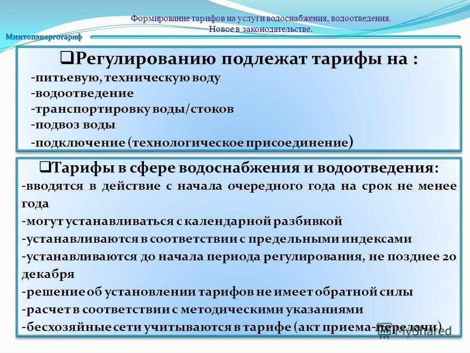 Формирование тарифов на услуги водоснабжения, водоотведения. Новое в законодательстве. Регулированию подлежат тарифы на : -питьевую, техническую воду -водоотведение -транспортировку воды/стоков -подвоз воды -подключение (технологическое присоединение