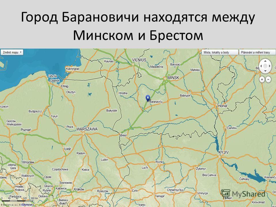 Город Барановичи находятся между Минском и Брестом
