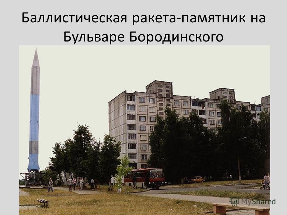 Баллистическая ракета-памятник на Бульваре Бородинского