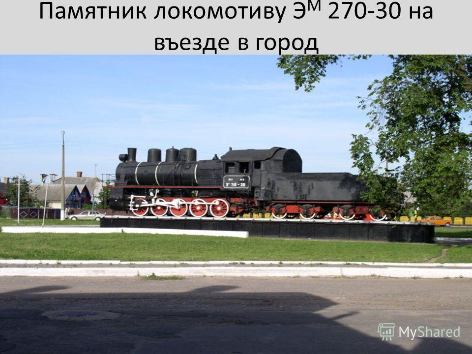 Памятник локомотиву Э M 270-30 на въезде в город