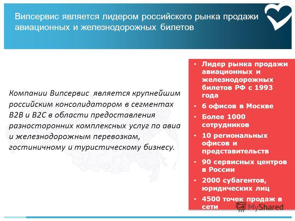 Випсервис является лидером российского рынка продажи авиационных и железнодорожных билетов Лидер рынка продажи авиационных и железнодорожных билетов РФ с 1993 года 6 офисов в Москве Более 1000 сотрудников 10 региональных офисов и представительств 90