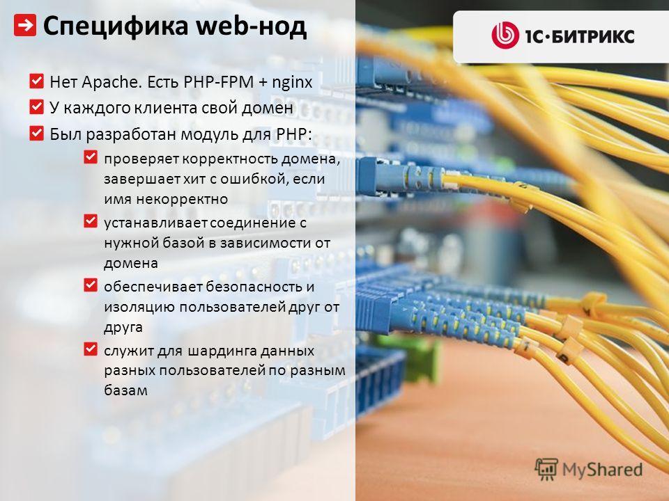 Нет Apache. Есть PHP-FPM + nginx У каждого клиента свой домен Был разработан модуль для PHP: проверяет корректность домена, завершает хит с ошибкой, если имя некорректно устанавливает соединение с нужной базой в зависимости от домена обеспечивает без