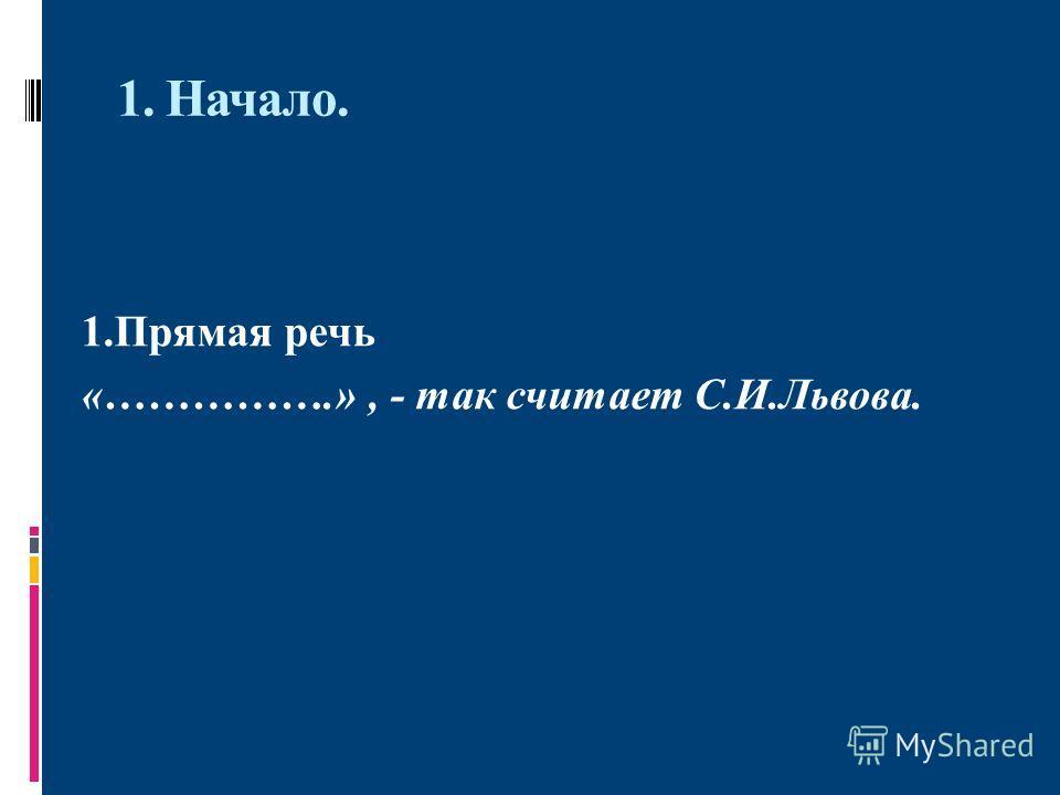 1. Начало. 1.Прямая речь «…………….», - так считает С.И.Львова.