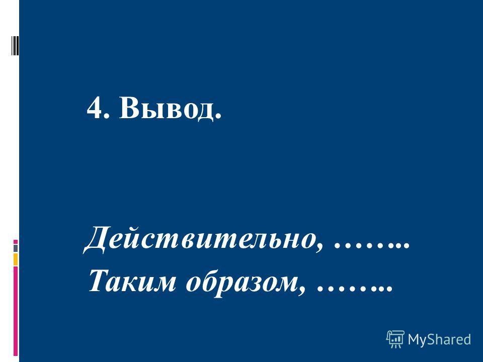 4. Вывод. Действительно, …….. Таким образом, ……..