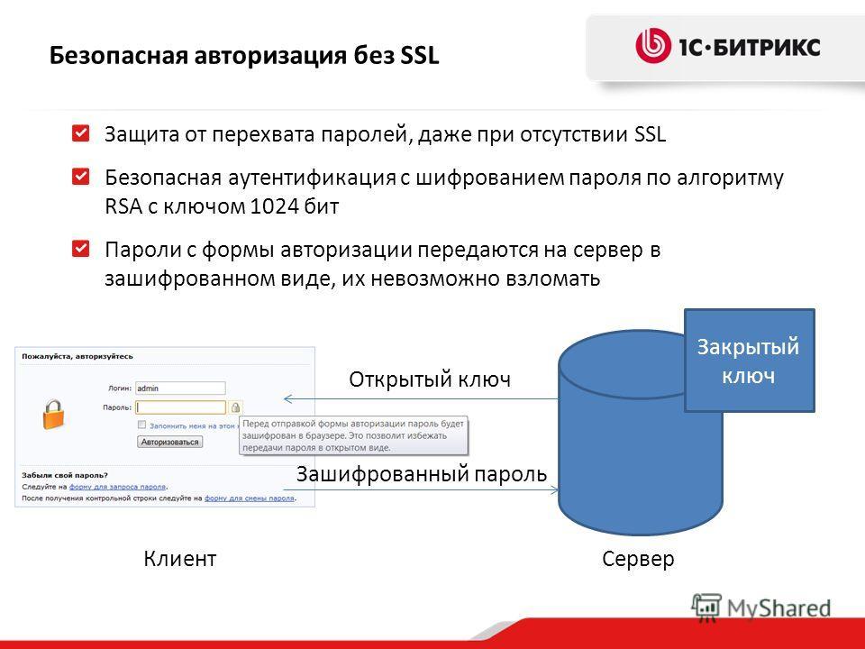 Безопасная авторизация без SSL Защита от перехвата паролей, даже при отсутствии SSL Безопасная аутентификация с шифрованием пароля по алгоритму RSA с ключом 1024 бит Пароли с формы авторизации передаются на сервер в зашифрованном виде, их невозможно