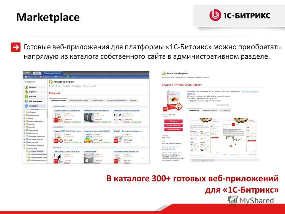 Marketplace Готовые веб-приложения для платформы «1С-Битрикс» можно приобретать напрямую из каталога собственного сайта в административном разделе. В каталоге 300+ готовых веб-приложений для «1С-Битрикс»