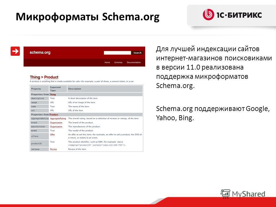 Микроформаты Sсhema.org Для лучшей индексации сайтов интернет-магазинов поисковиками в версии 11.0 реализована поддержка микроформатов Schema.org. Sсhema.org поддерживают Google, Yahoo, Bing.