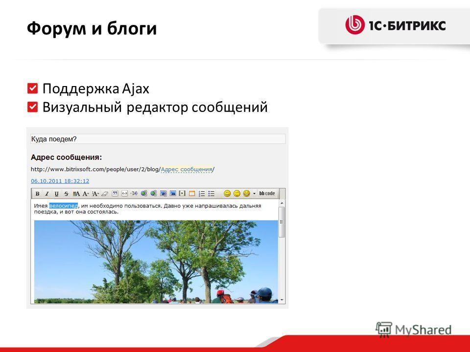 Форум и блоги Поддержка Ajax Визуальный редактор сообщений