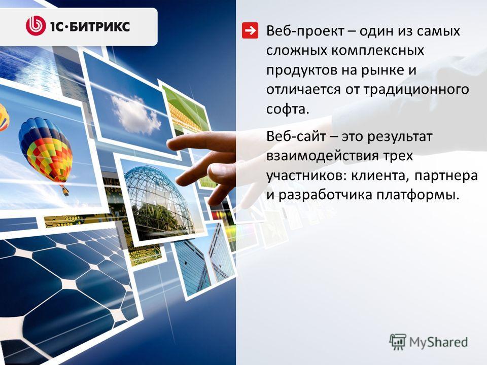 Веб-проект – один из самых сложных комплексных продуктов на рынке и отличается от традиционного софта. Веб-сайт – это результат взаимодействия трех участников: клиента, партнера и разработчика платформы.