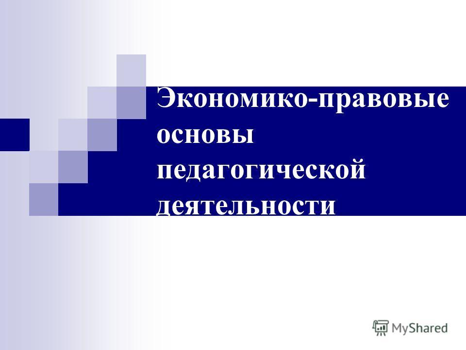 Экономико-правовые основы педагогической деятельности