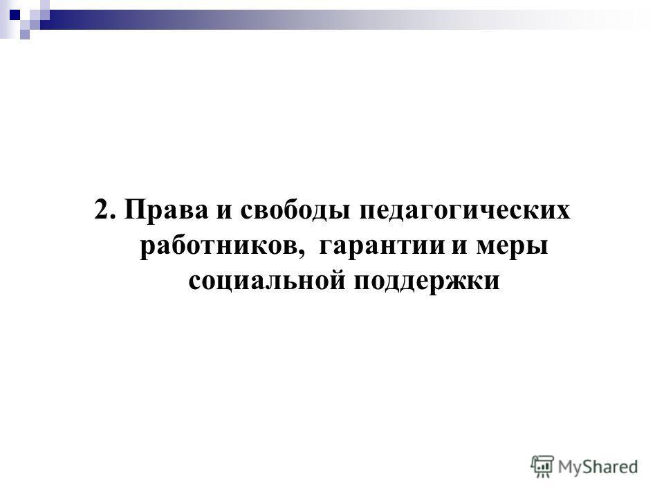 2. Права и свободы педагогических работников, гарантии и меры социальной поддержки