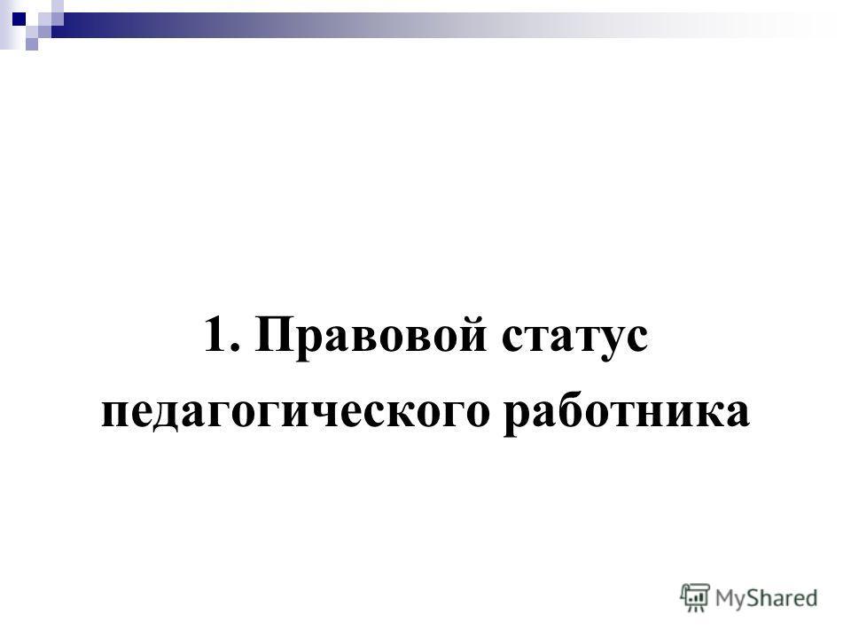 1. Правовой статус педагогического работника