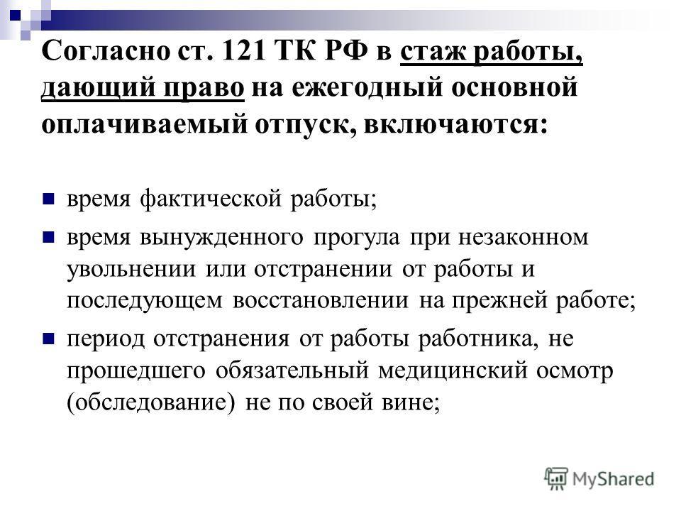 Согласно ст. 121 ТК РФ в стаж работы, дающий право на ежегодный основной оплачиваемый отпуск, включаются: время фактической работы; время вынужденного прогула при незаконном увольнении или отстранении от работы и последующем восстановлении на прежней