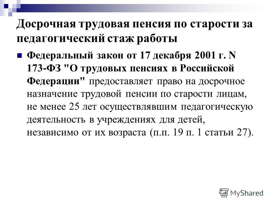 Досрочная трудовая пенсия по старости за педагогический стаж работы Федеральный закон от 17 декабря 2001 г. N 173-ФЗ