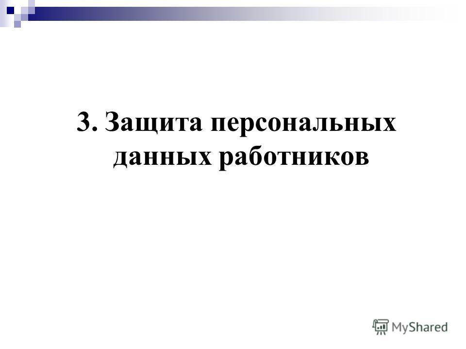 3. Защита персональных данных работников