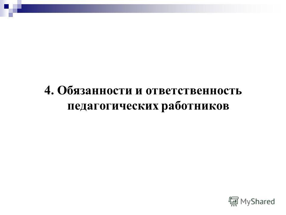 4. Обязанности и ответственность педагогических работников