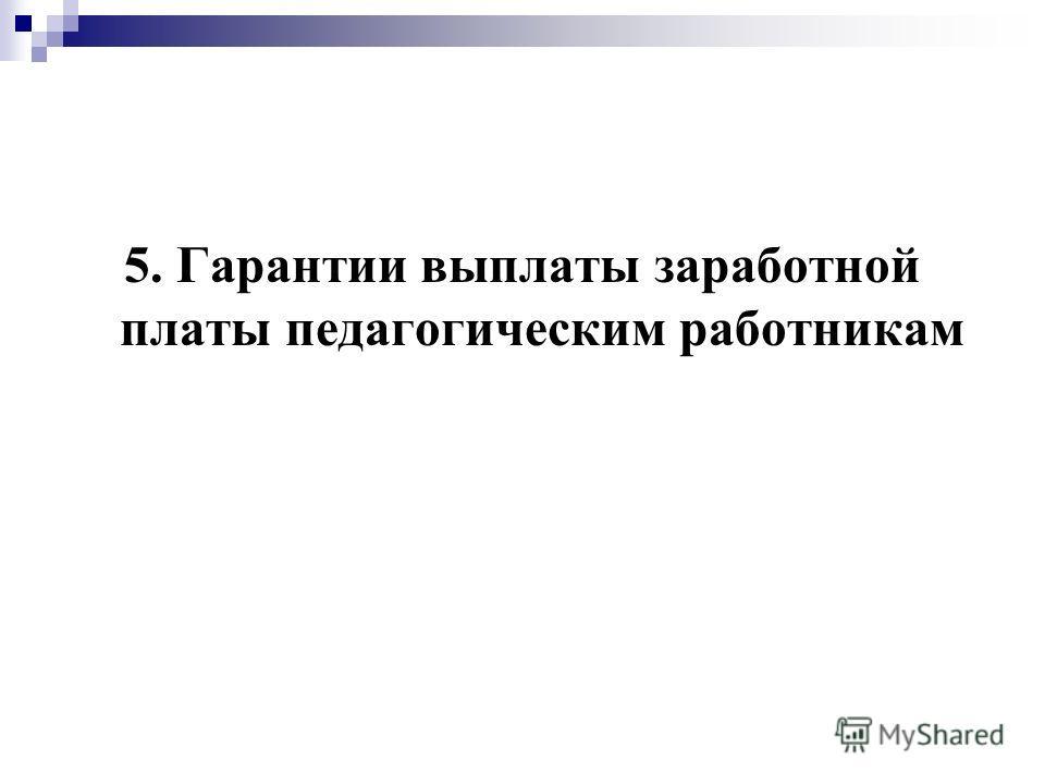 5. Гарантии выплаты заработной платы педагогическим работникам