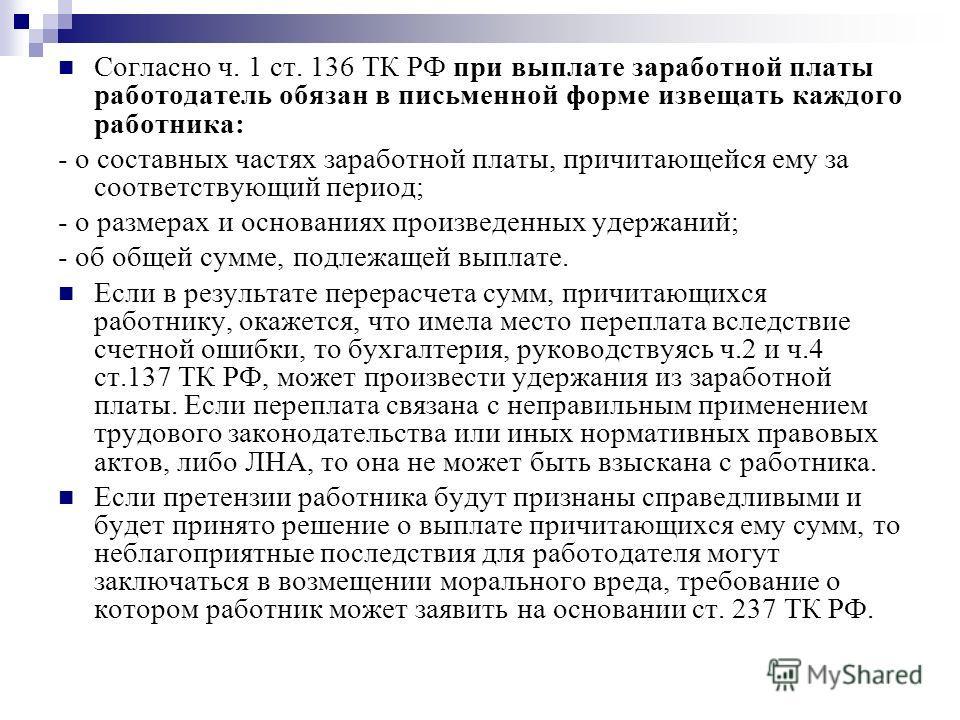 Согласно ч. 1 ст. 136 ТК РФ при выплате заработной платы работодатель обязан в письменной форме извещать каждого работника: - о составных частях заработной платы, причитающейся ему за соответствующий период; - о размерах и основаниях произведенных уд