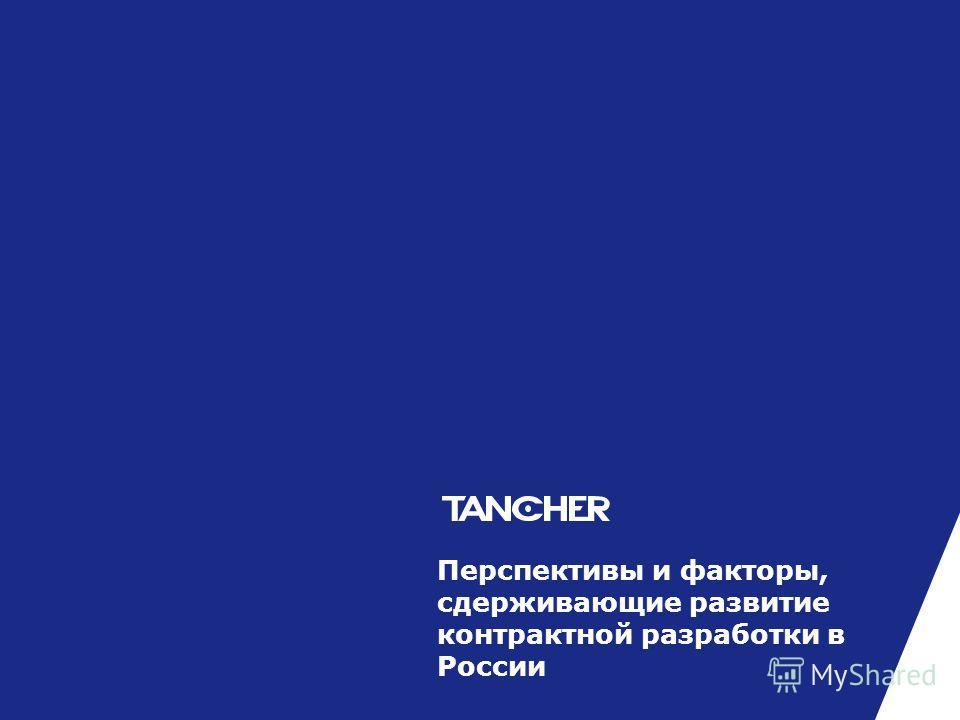 Перспективы и факторы, сдерживающие развитие контрактной разработки в России
