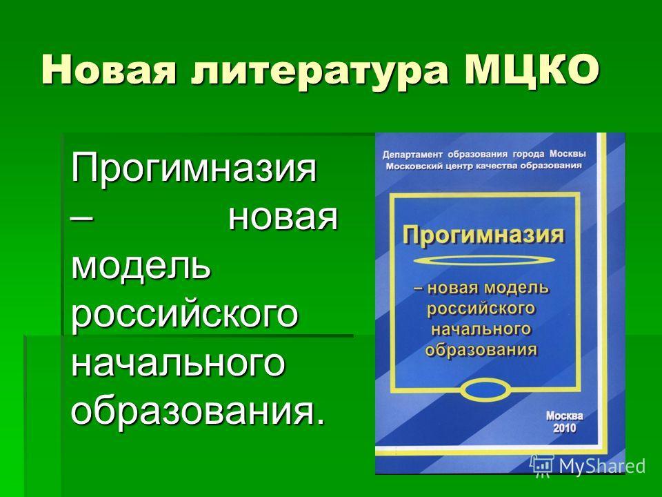 Новая литература МЦКО Прогимназия – новая модель российского начального образования.