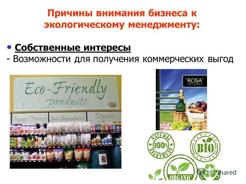 Причины внимания бизнеса к экологическому менеджменту: Собственные интересы - Возможности для получения коммерческих выгод