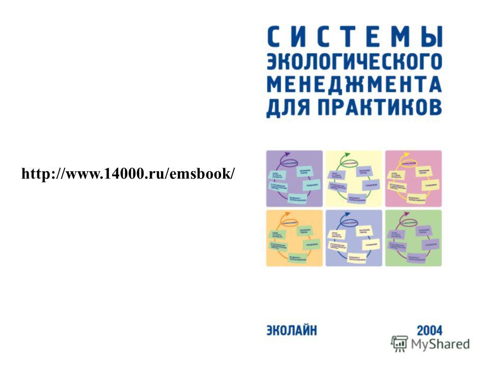 http://www.14000.ru/emsbook/