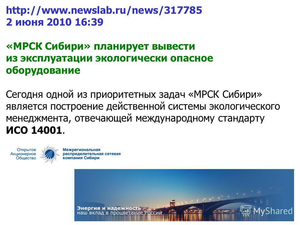 http://www.newslab.ru/news/317785 2 июня 2010 16:39 «МРСК Сибири» планирует вывести из эксплуатации экологически опасное оборудование Сегодня одной из приоритетных задач «МРСК Сибири» является построение действенной системы экологического менеджмента