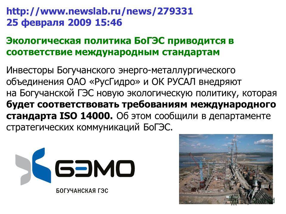 http://www.newslab.ru/news/279331 25 февраля 2009 15:46 Экологическая политика БоГЭС приводится в соответствие международным стандартам Инвесторы Богучанского энерго-металлургического объединения ОАО «РусГидро» и ОК РУСАЛ внедряют на Богучанской ГЭС