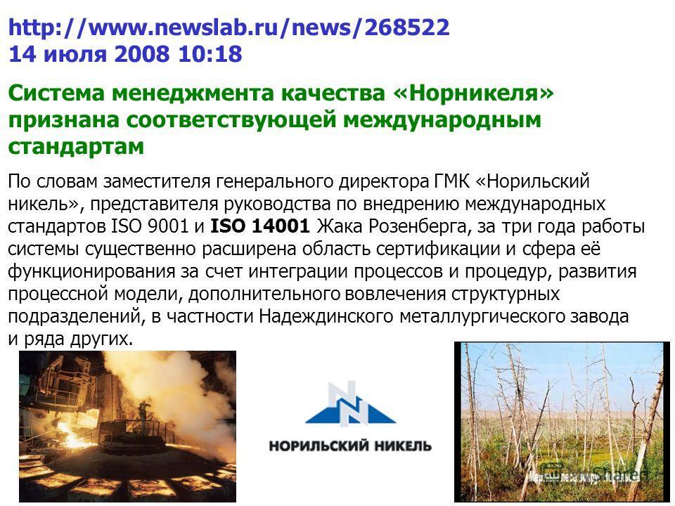 http://www.newslab.ru/news/268522 14 июля 2008 10:18 Система менеджмента качества «Норникеля» признана соответствующей международным стандартам По словам заместителя генерального директора ГМК «Норильский никель», представителя руководства по внедрен