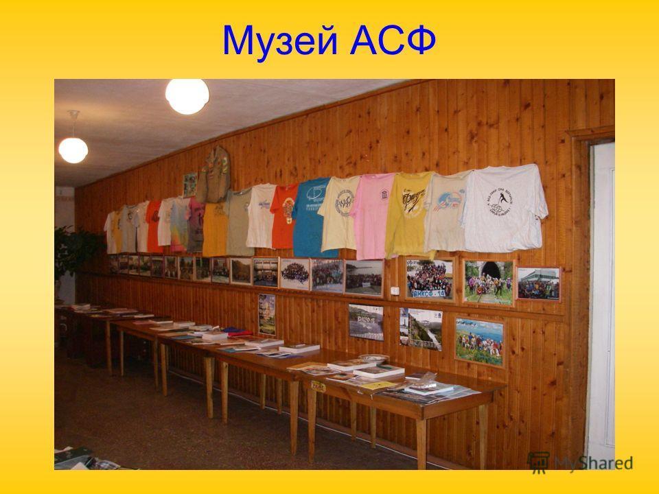 Музей АСФ