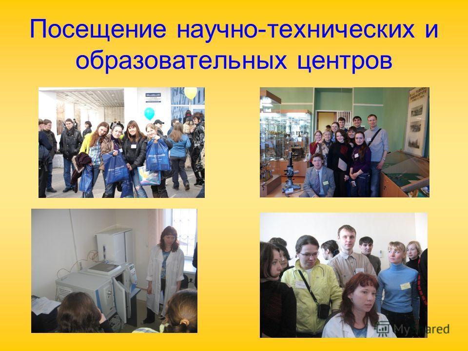 Посещение научно-технических и образовательных центров