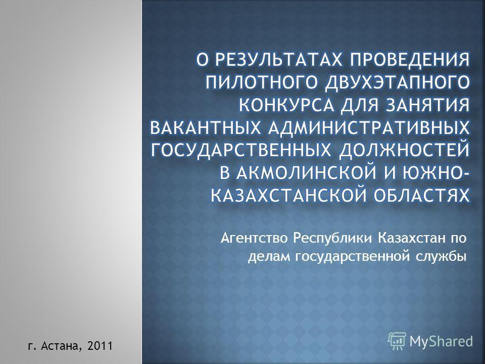 Агентство Республики Казахстан по делам государственной службы г. Астана, 2011